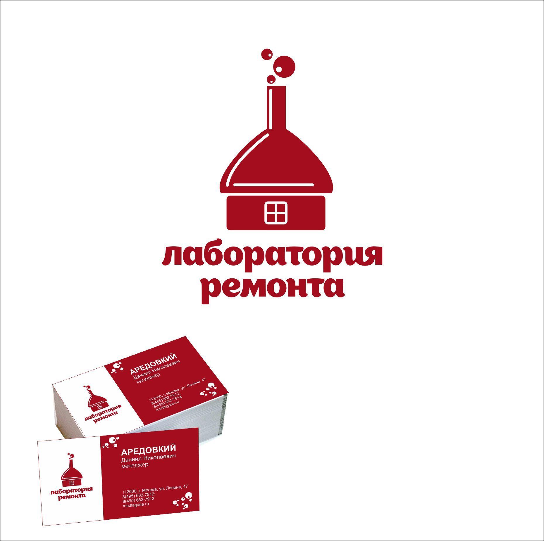 Разработка логотипа компании по ремонту и дизайну - дизайнер hsochi