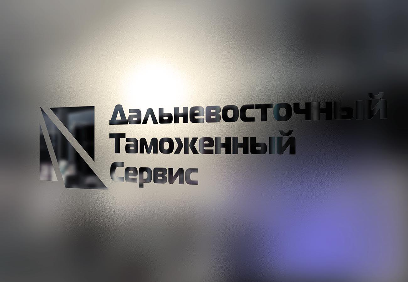 Логотип знак фирменные цвета для компании ДВТС   - дизайнер kurgan_ok