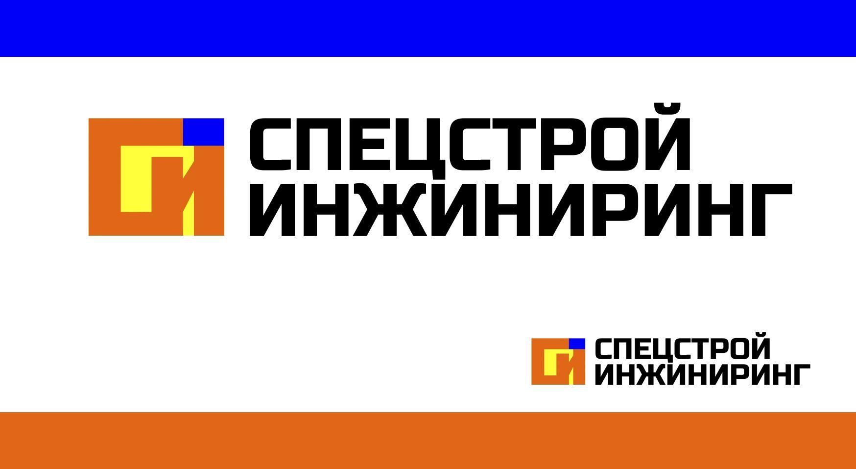 Логотип для строительной компании - дизайнер scooterlider