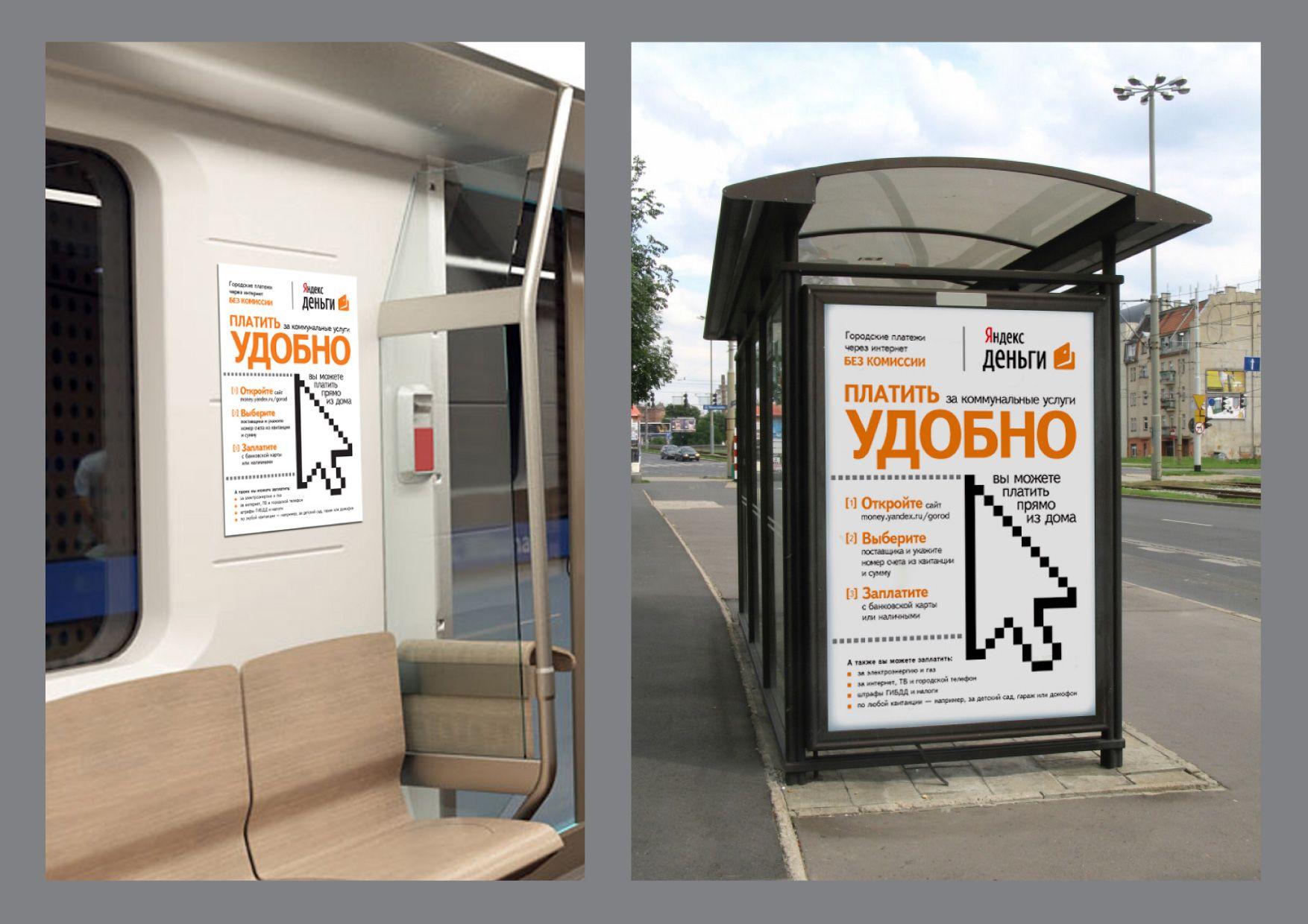 Реклама Яндекс.Денег для оплаты ЖКХ - дизайнер igor_kireyev