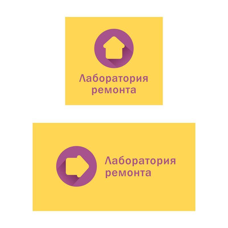 Разработка логотипа компании по ремонту и дизайну - дизайнер twix_2110