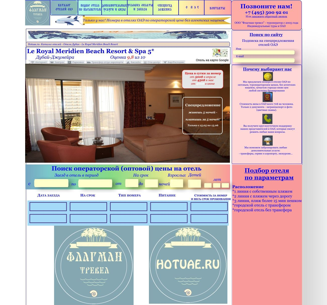 Страница сайта по продаже проживания в отеле - дизайнер olga_r_b