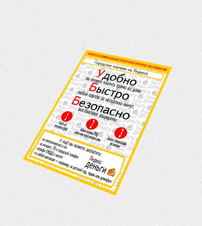 Реклама Яндекс.Денег для оплаты ЖКХ - дизайнер velo