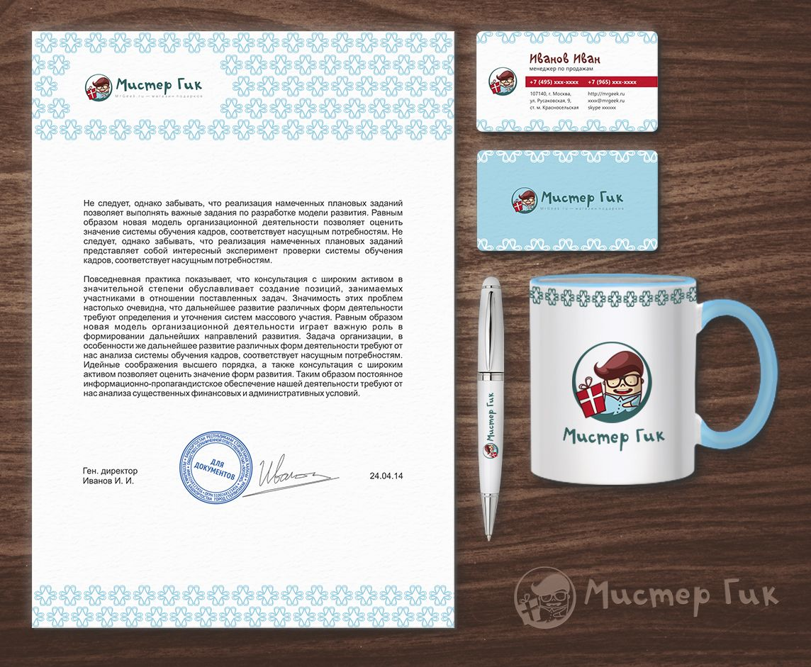 Фирменный стиль для магазина подарков - дизайнер LavrentevVA