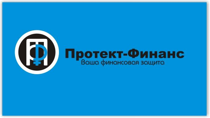 Фирм.стиль для ООО МФО «Протект Финанс» - дизайнер markosov
