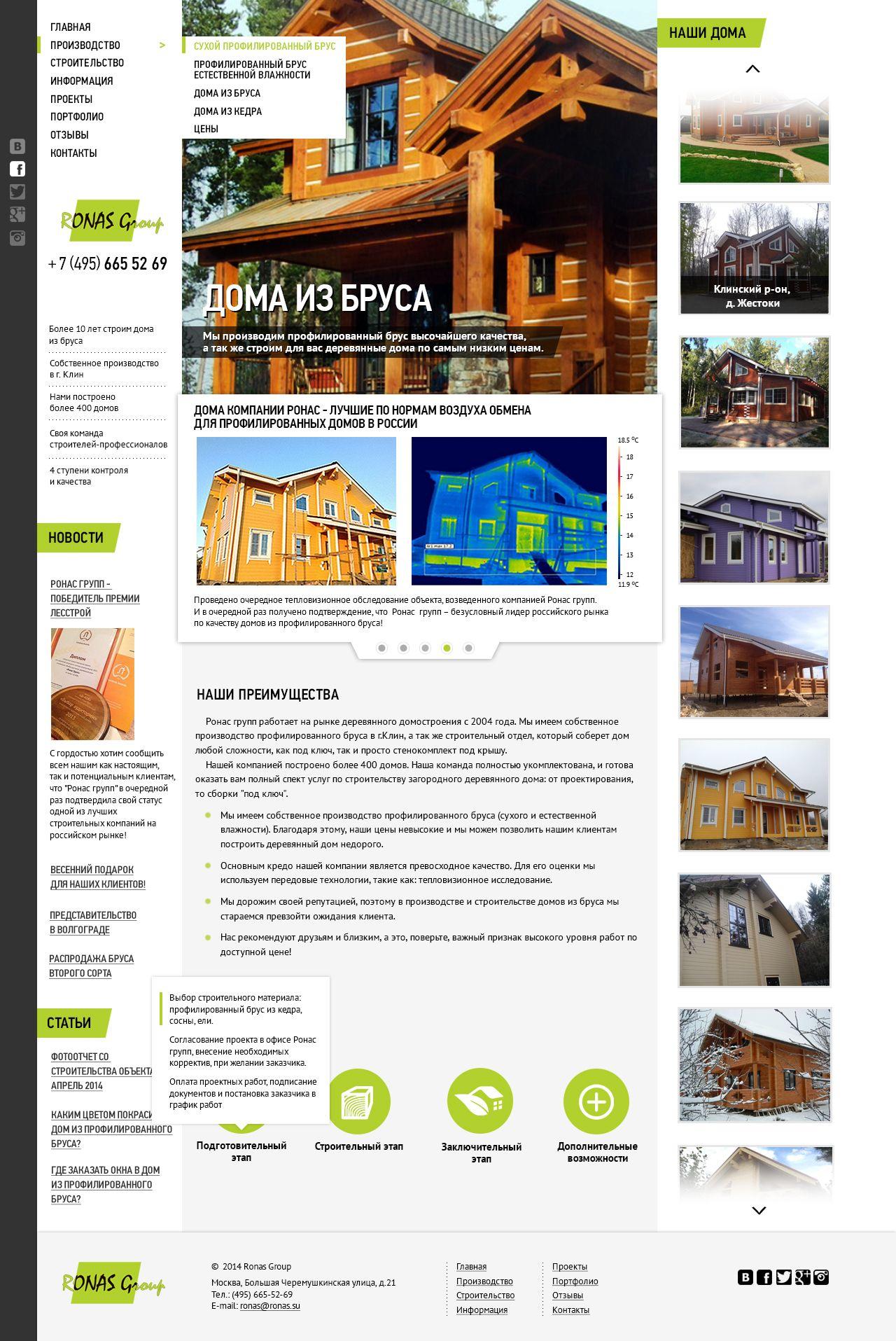Редизайн сайта производителя домов - дизайнер chapel