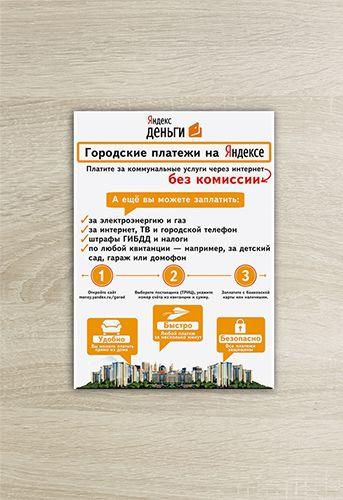 Реклама Яндекс.Денег для оплаты ЖКХ - дизайнер Anastasia04