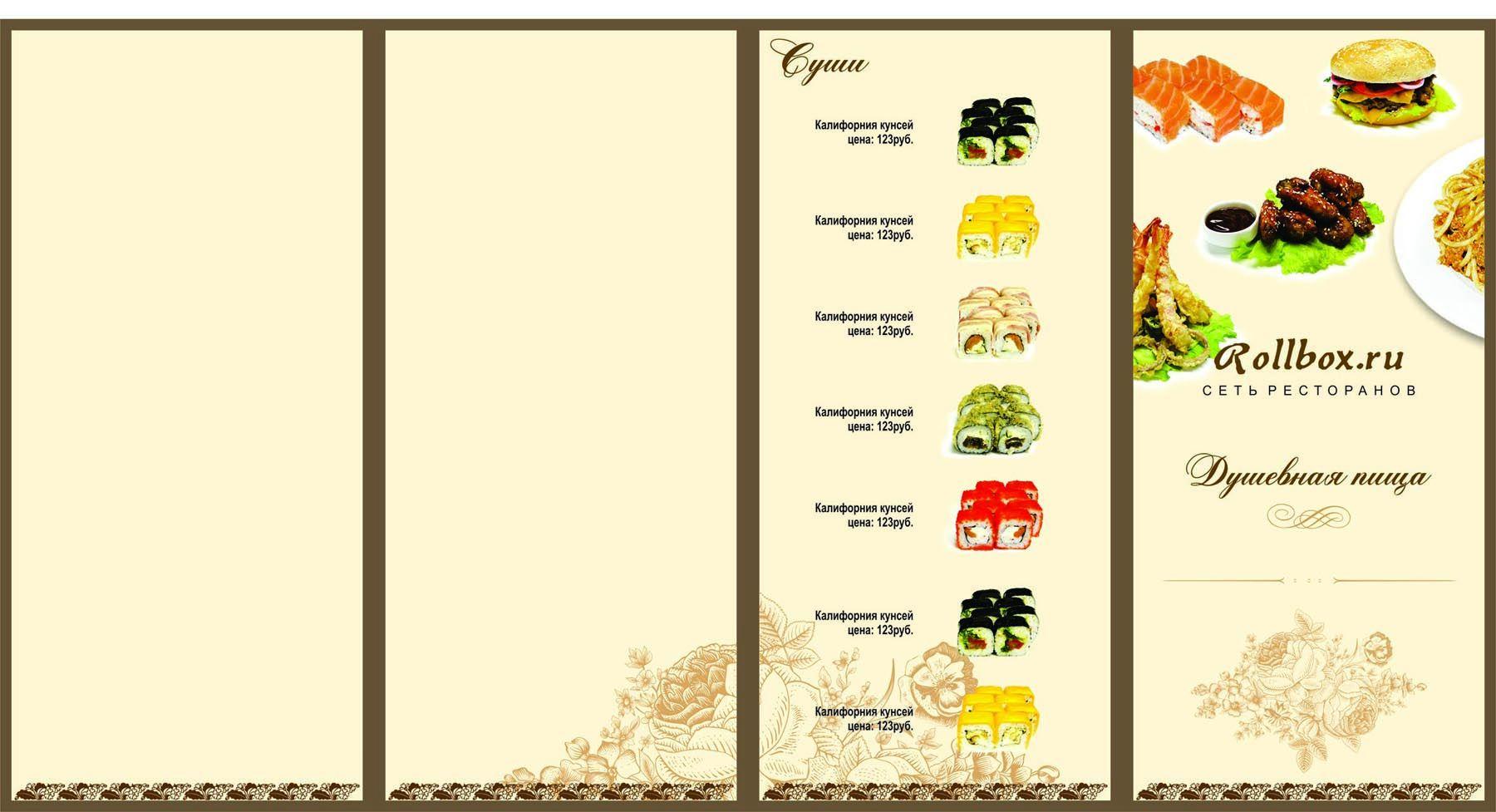 Буклет доставки еды на дом  - дизайнер harutjun24
