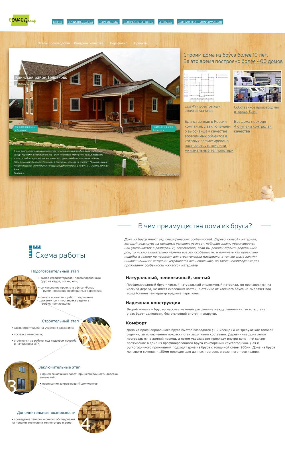 Редизайн сайта производителя домов - дизайнер hemasei