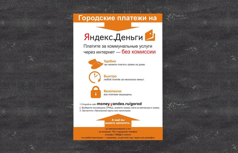 Реклама Яндекс.Денег для оплаты ЖКХ - дизайнер NUTAVEL