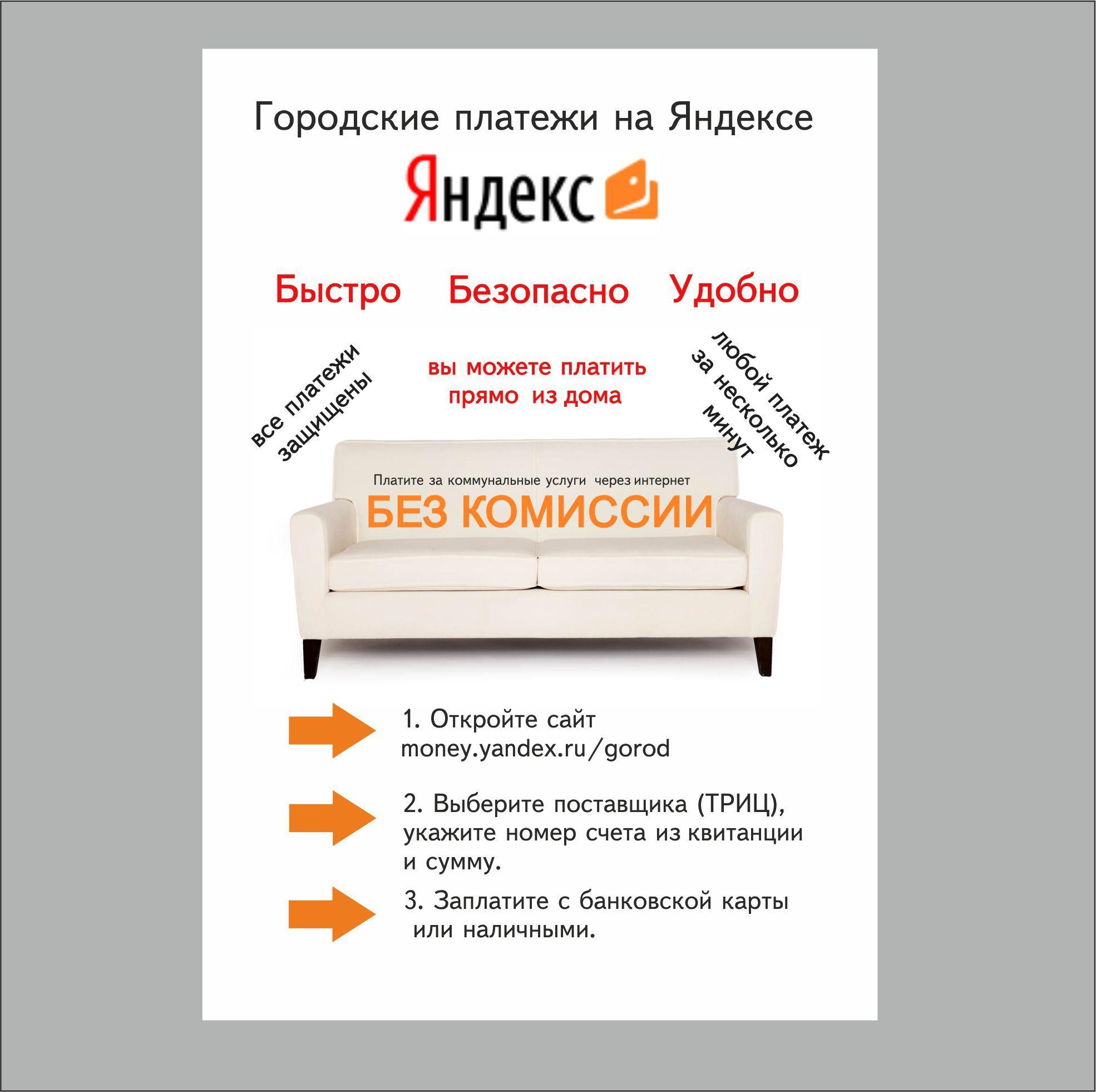 Реклама Яндекс.Денег для оплаты ЖКХ - дизайнер dbyjuhfl