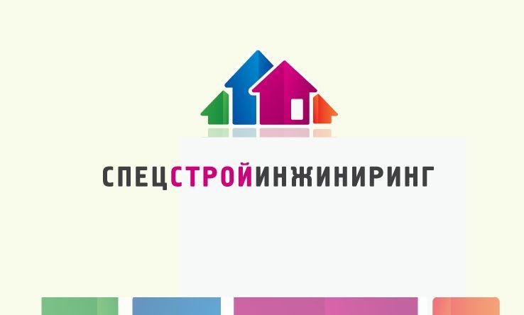 Логотип для строительной компании - дизайнер Helen_Ser