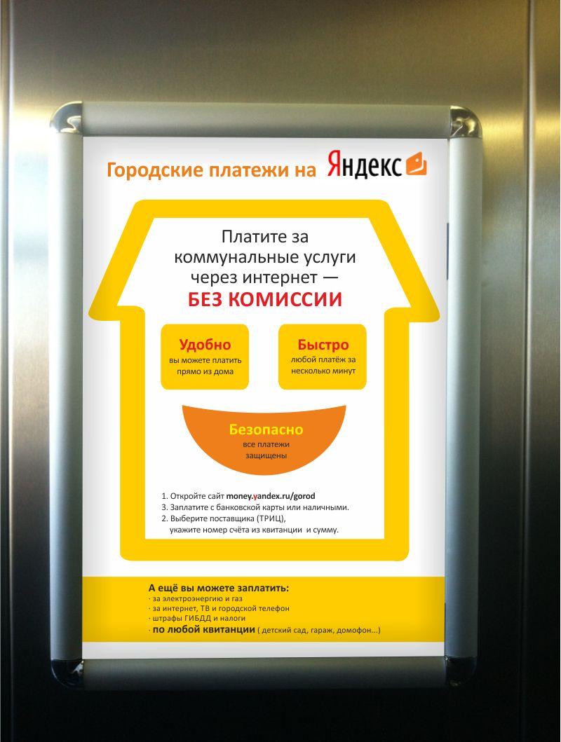 Реклама Яндекс.Денег для оплаты ЖКХ - дизайнер Lara2009