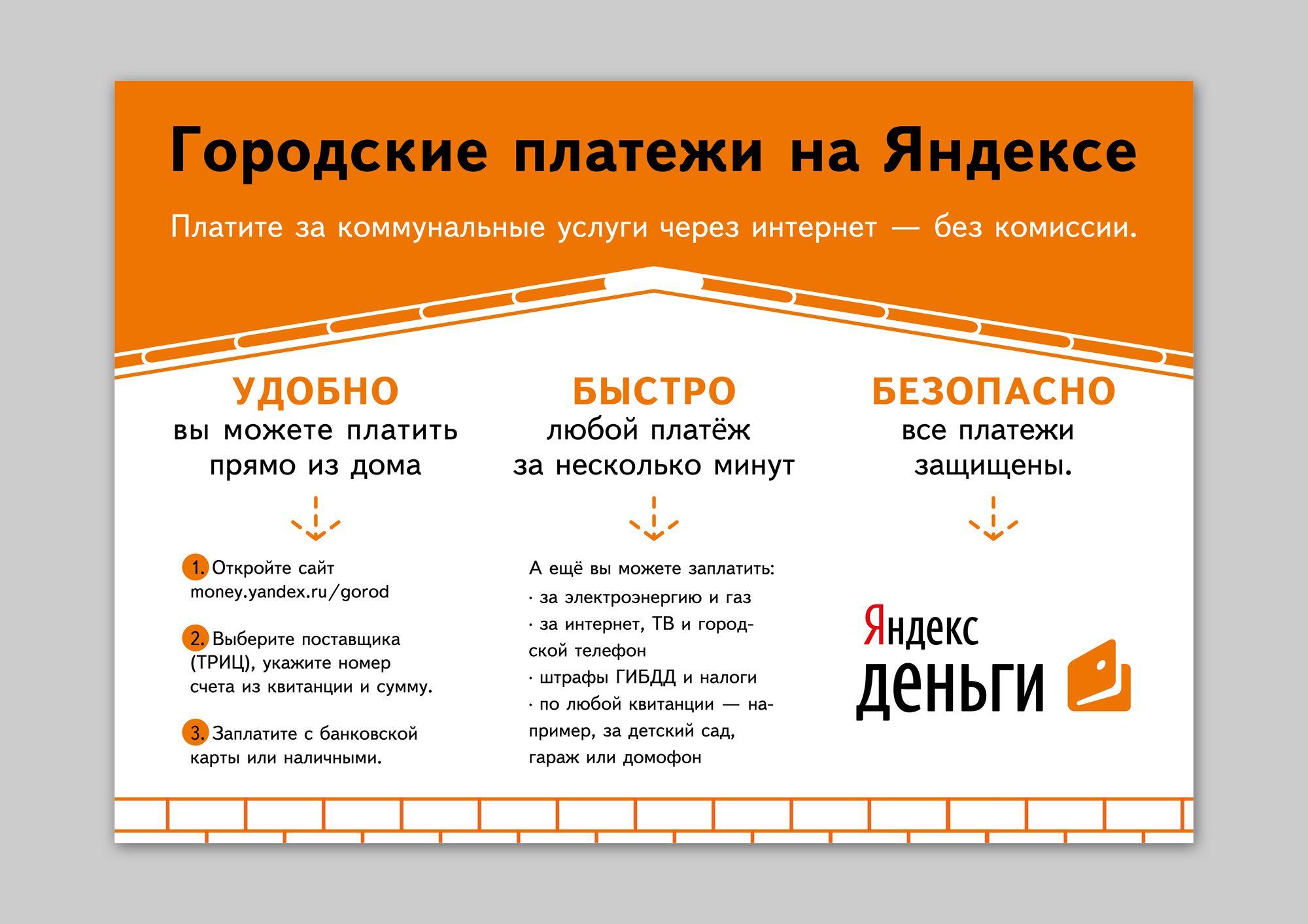 Реклама Яндекс.Денег для оплаты ЖКХ - дизайнер Alena_Little