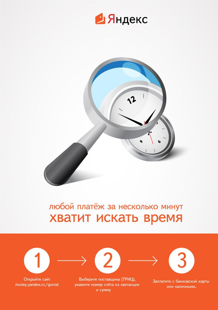 Реклама Яндекс.Денег для оплаты ЖКХ - дизайнер filk