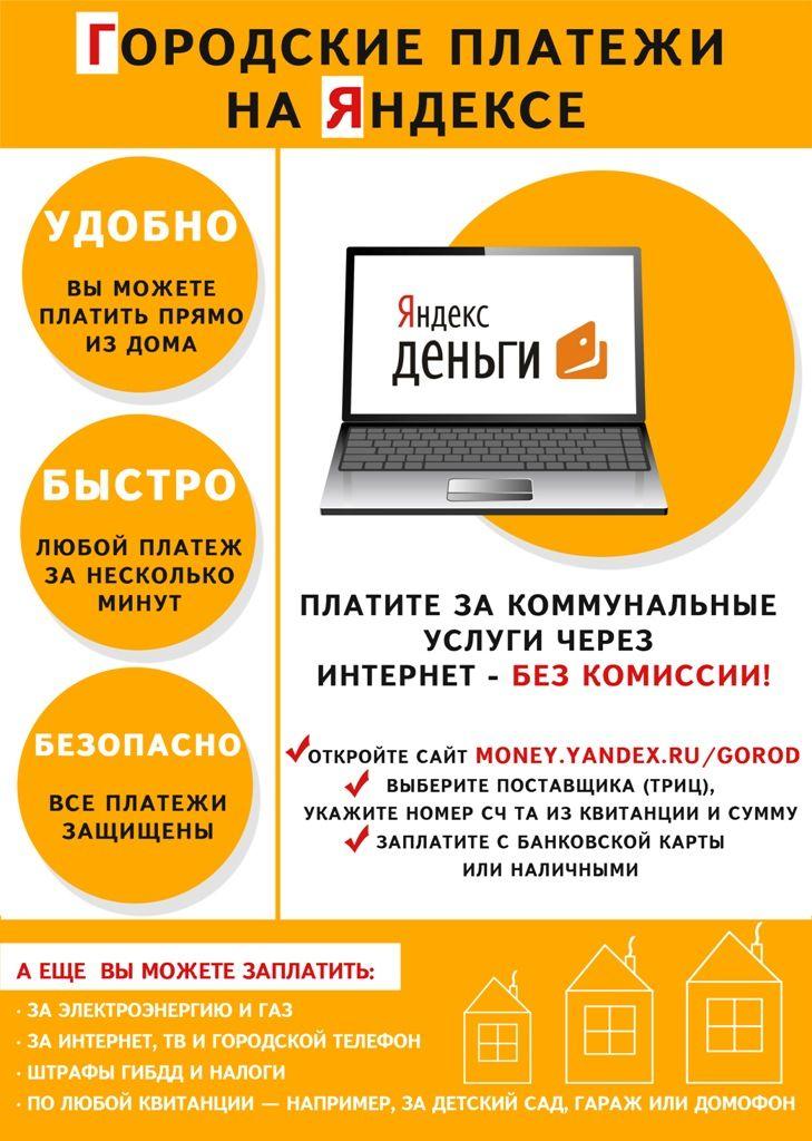 Реклама Яндекс.Денег для оплаты ЖКХ - дизайнер imanka