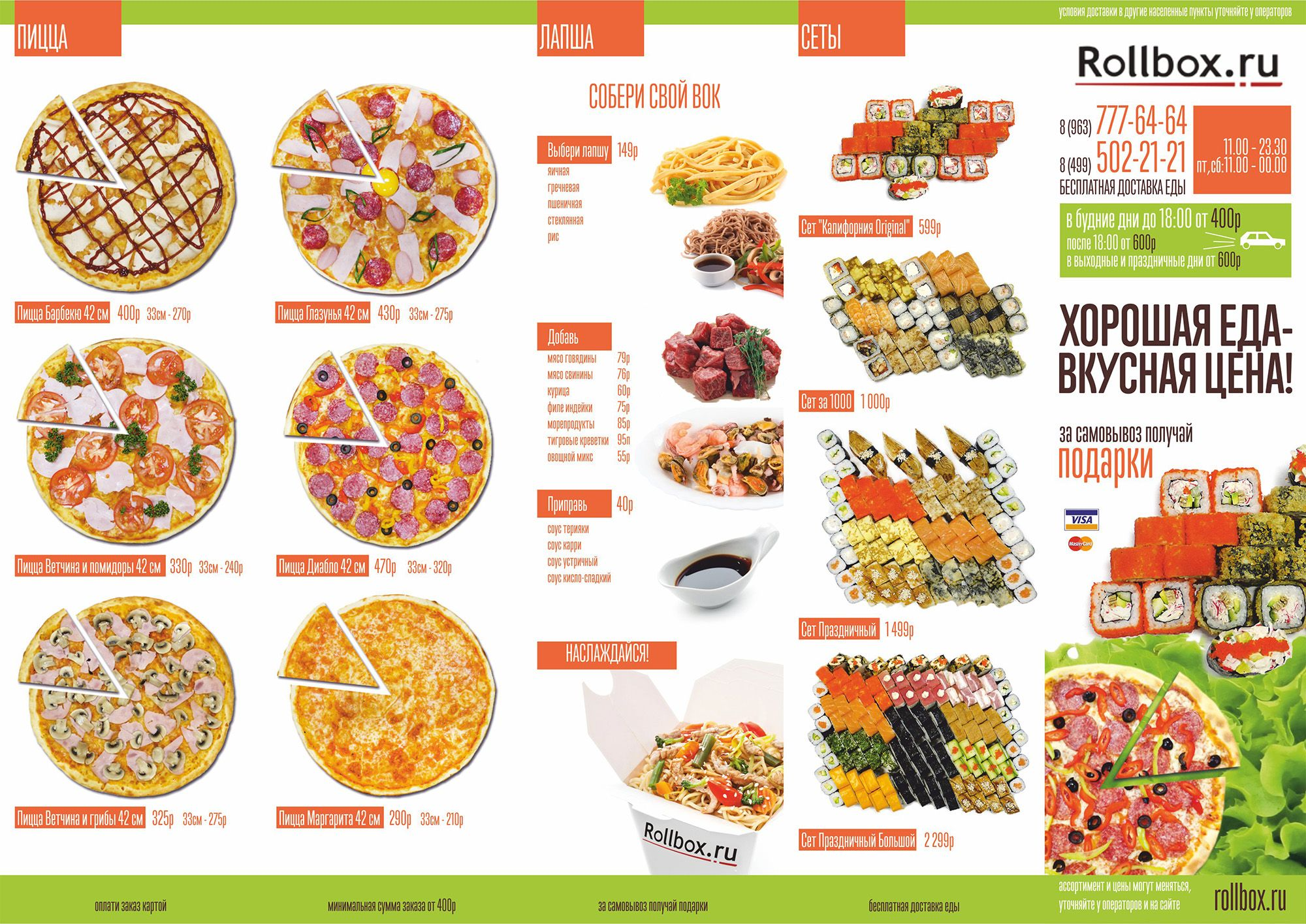 Буклет доставки еды на дом  - дизайнер MonikaVA