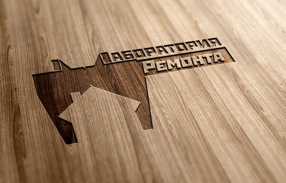 Разработка логотипа компании по ремонту и дизайну - дизайнер Advokat72