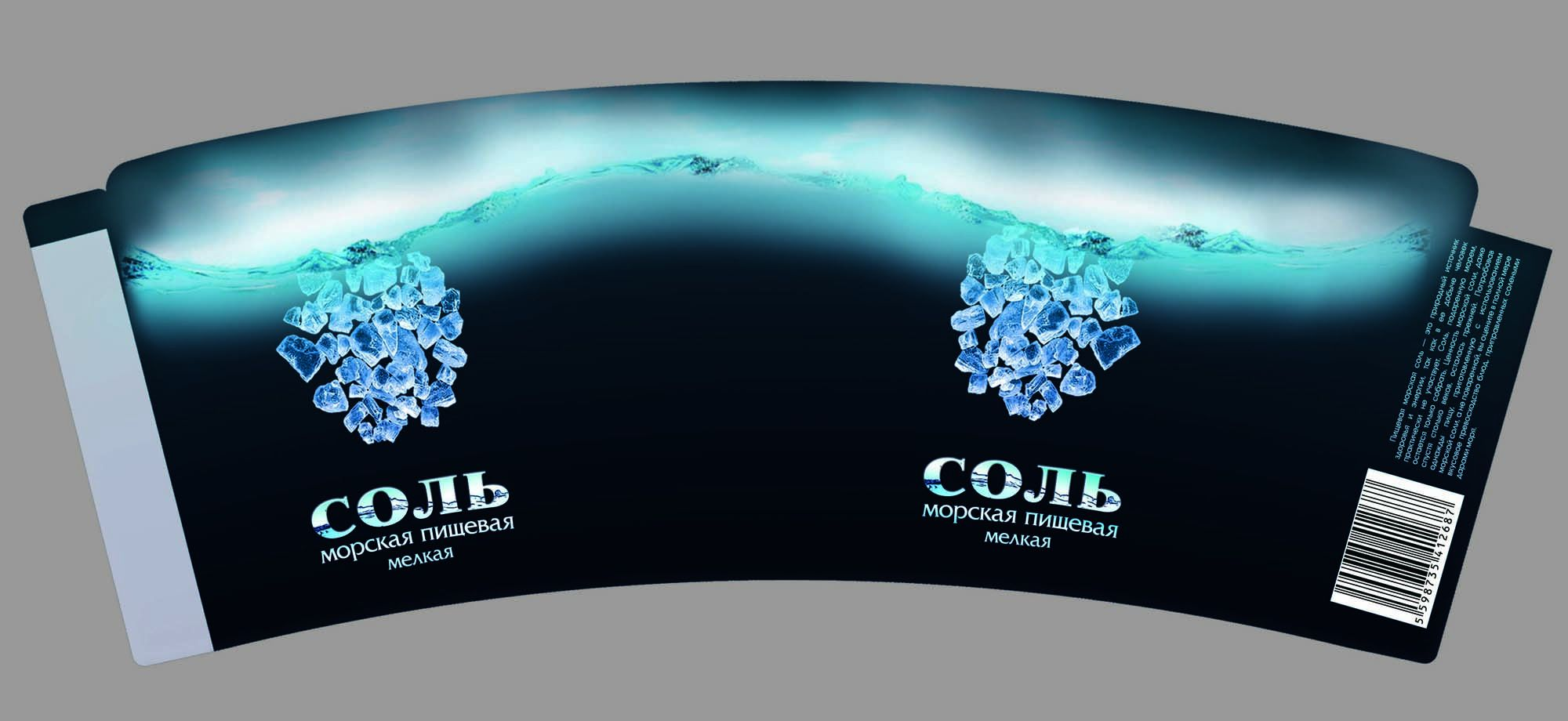 Дизайн этикетки для соли пищевой морской  - дизайнер Mini_kleopatra