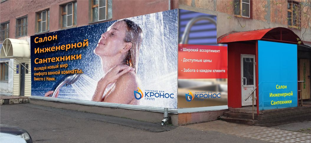 Плакаты для магазина сантехники Кронос-групп - дизайнер sv58