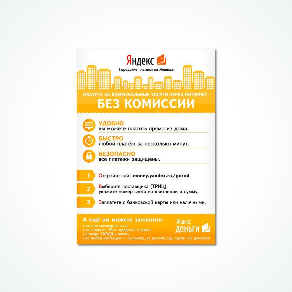 Реклама Яндекс.Денег для оплаты ЖКХ - дизайнер Yarlatnem