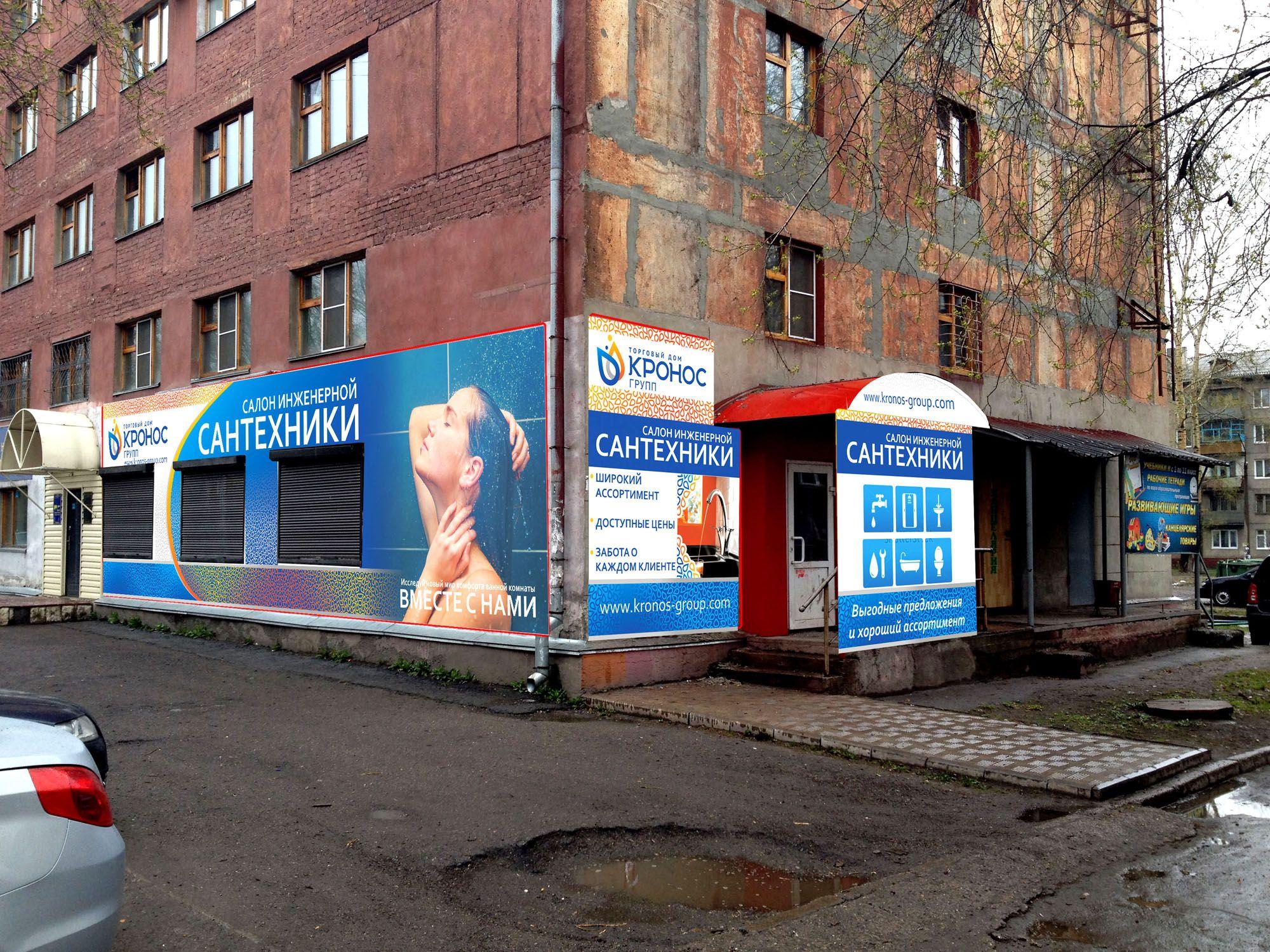 Плакаты для магазина сантехники Кронос-групп - дизайнер vkusnyashka