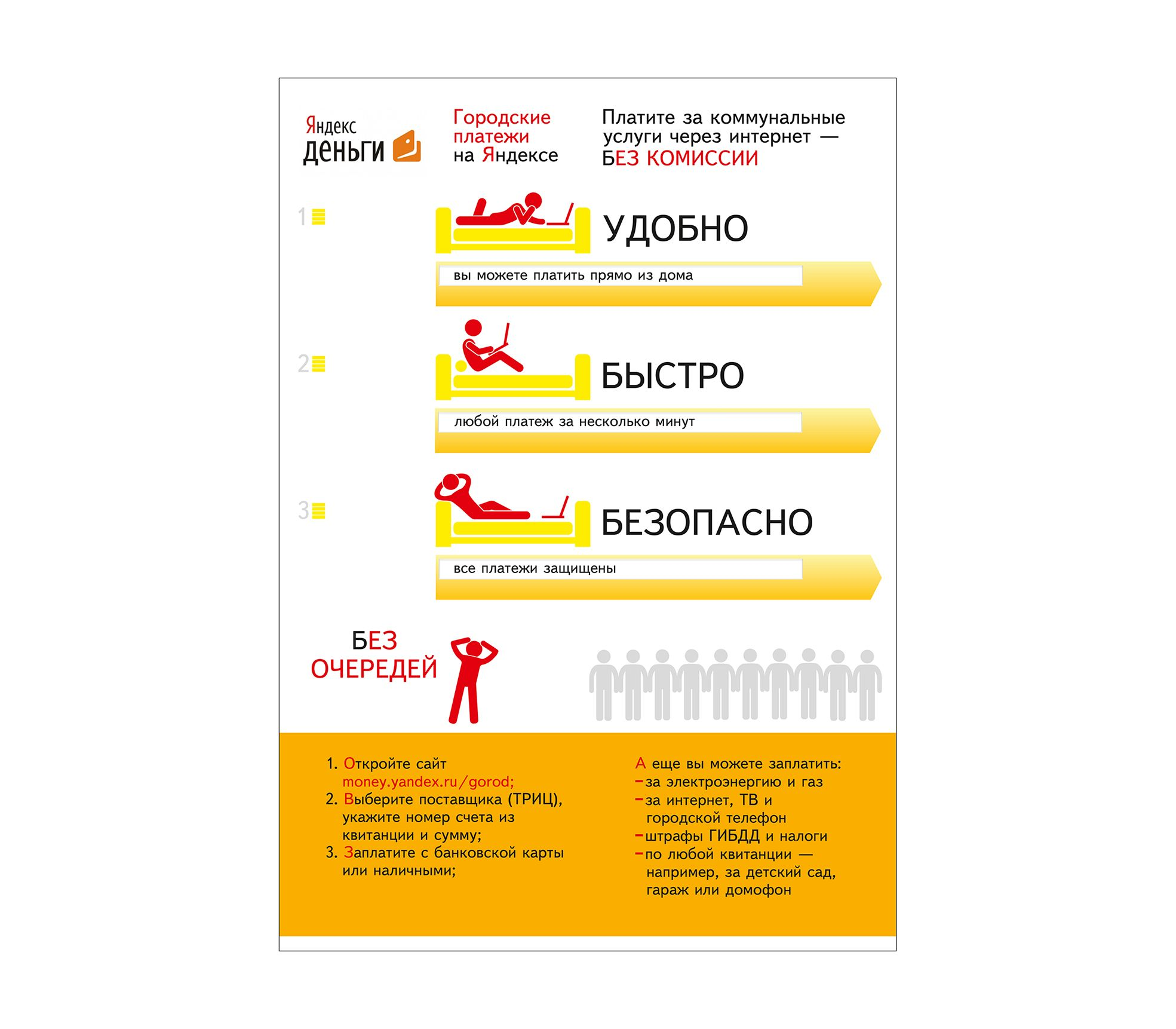 Реклама Яндекс.Денег для оплаты ЖКХ - дизайнер TokAlyona