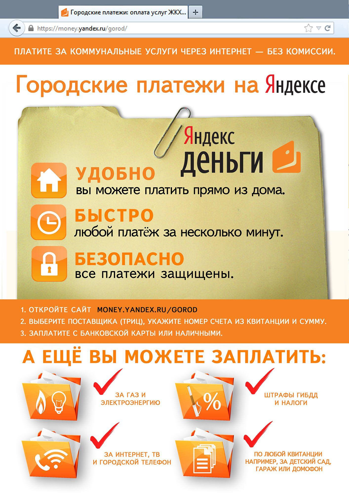 Реклама Яндекс.Денег для оплаты ЖКХ - дизайнер happyendless
