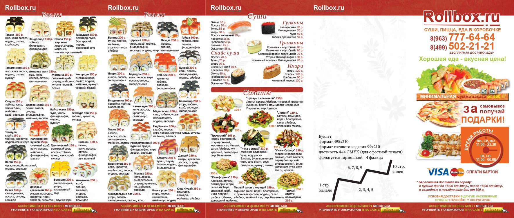 Буклет доставки еды на дом  - дизайнер lilu