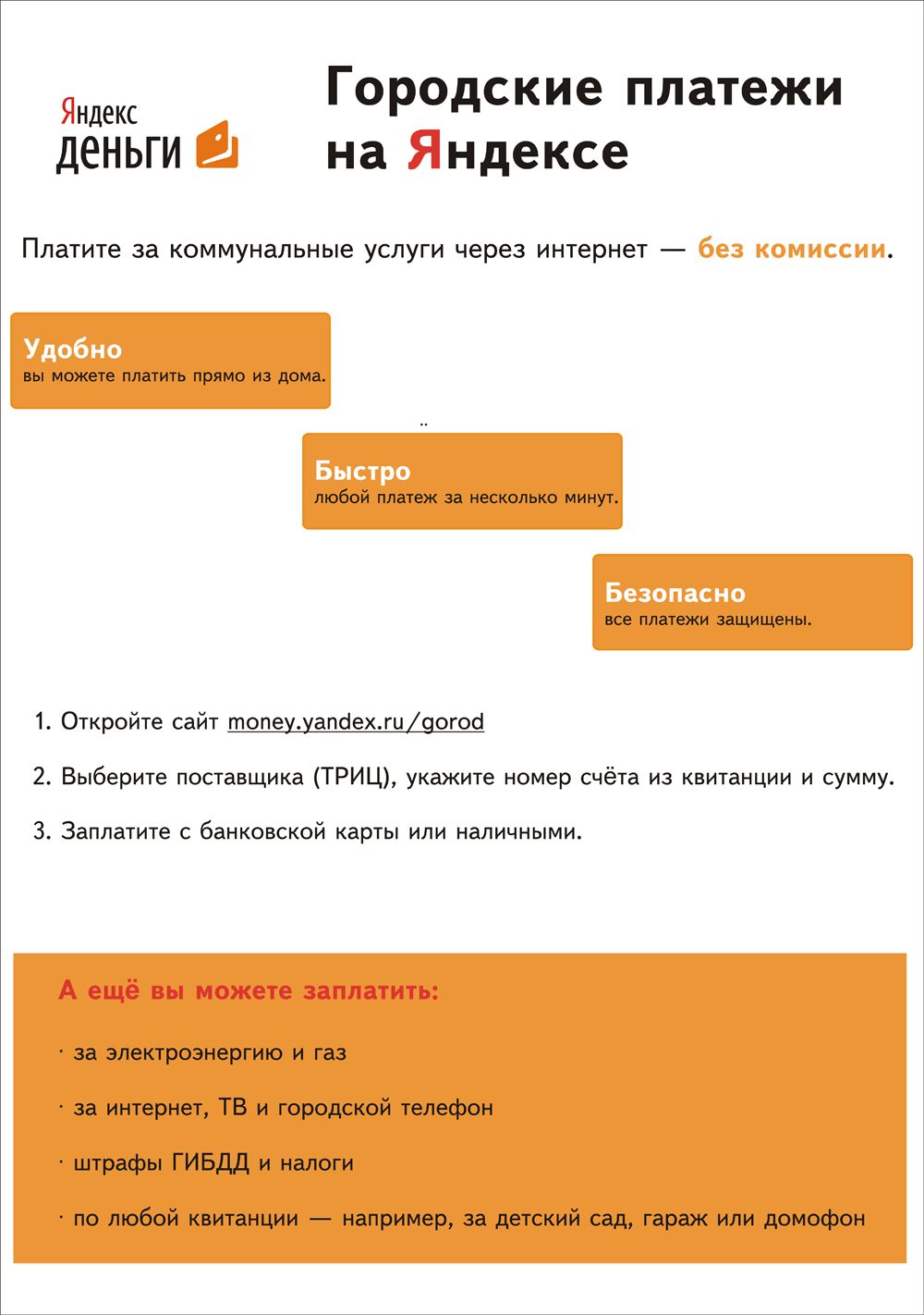 Реклама Яндекс.Денег для оплаты ЖКХ - дизайнер Jolly7