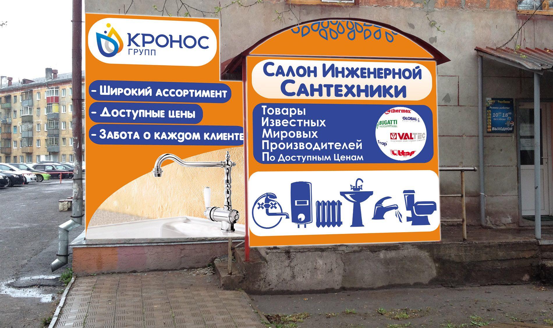 Плакаты для магазина сантехники Кронос-групп - дизайнер PaveJI