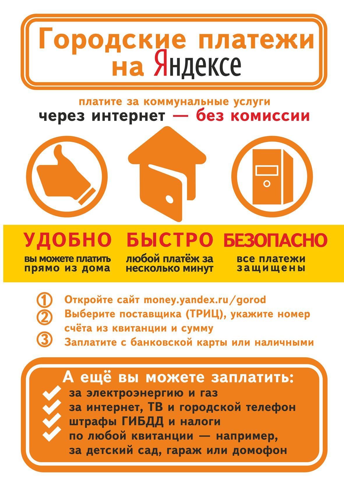 Реклама Яндекс.Денег для оплаты ЖКХ - дизайнер art-valeri