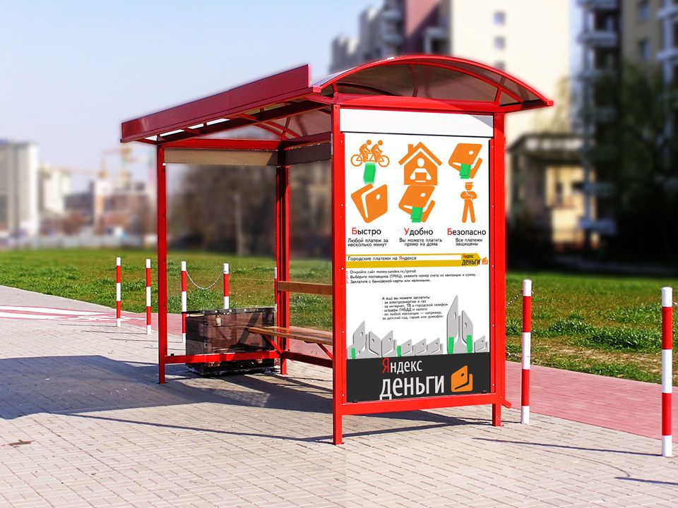 Реклама Яндекс.Денег для оплаты ЖКХ - дизайнер Advokat72