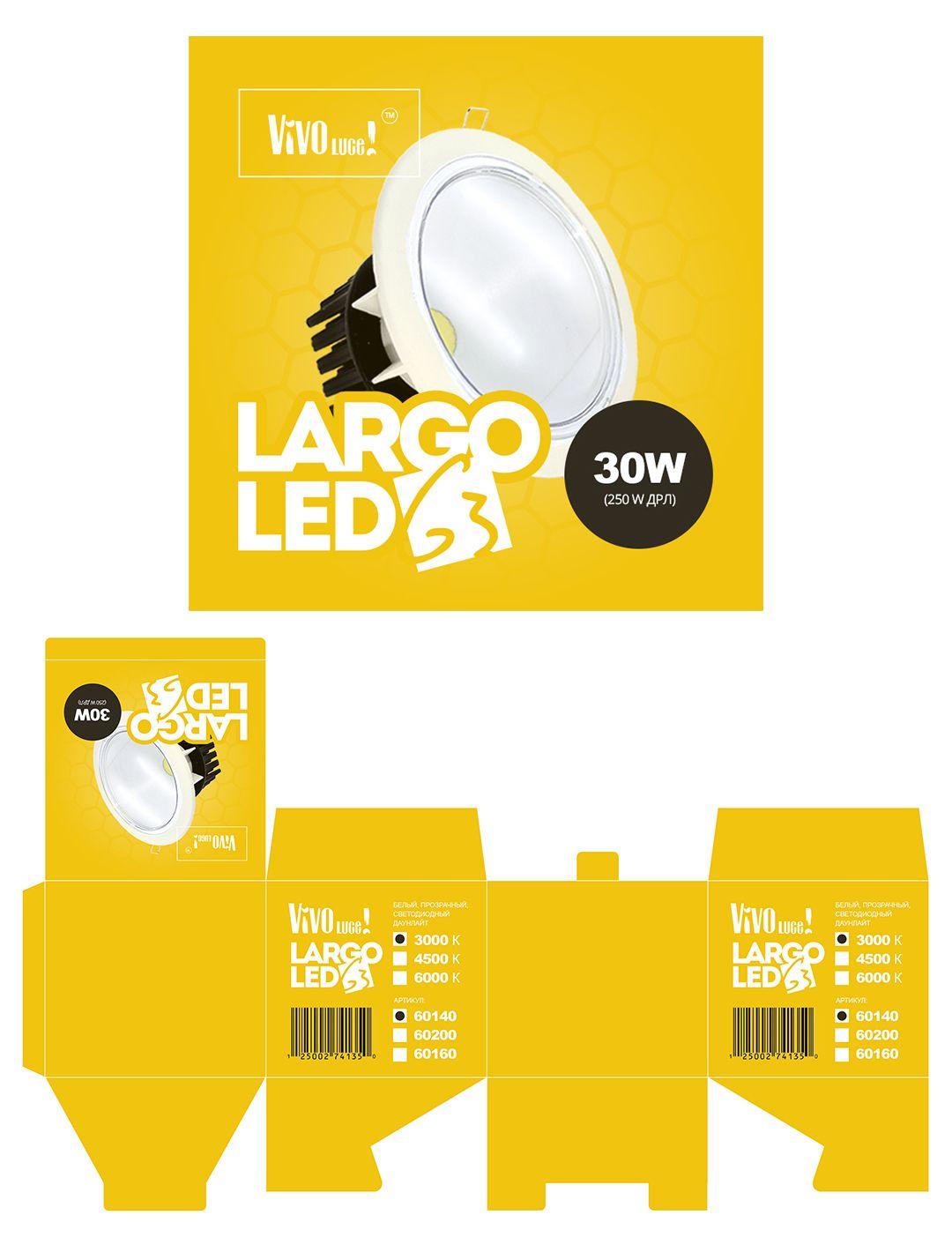 Упаковка для светильника Largo LED G3 - дизайнер slavikx3m