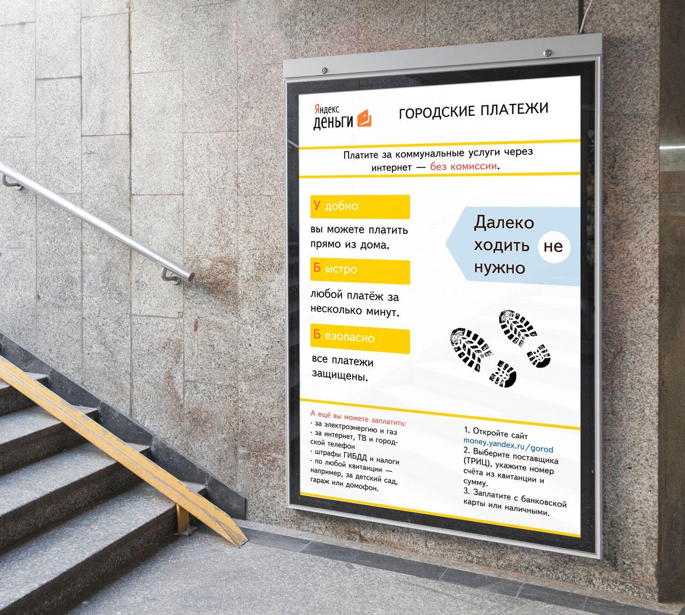 Реклама Яндекс.Денег для оплаты ЖКХ - дизайнер task-pro