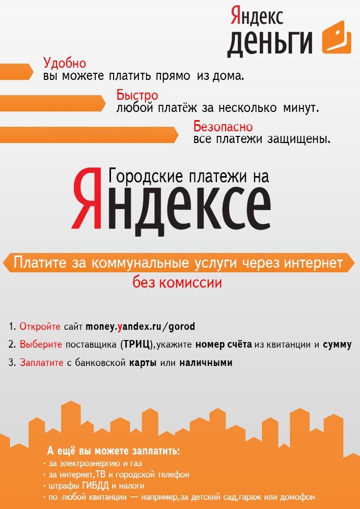Реклама Яндекс.Денег для оплаты ЖКХ - дизайнер Vegas66