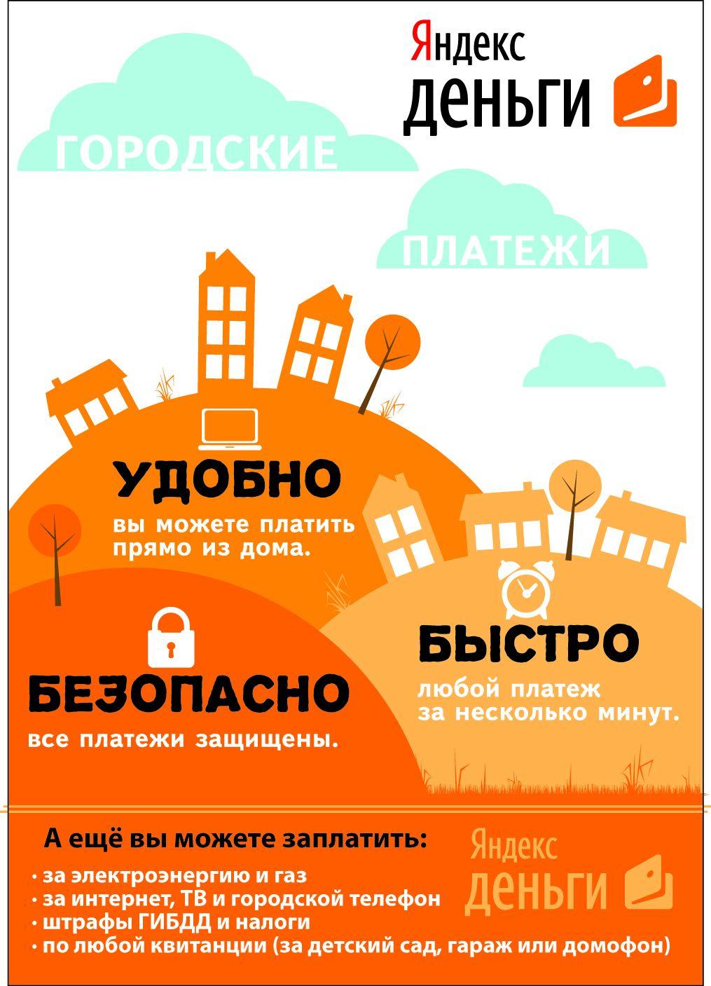 Реклама Яндекс.Денег для оплаты ЖКХ - дизайнер mariasha01