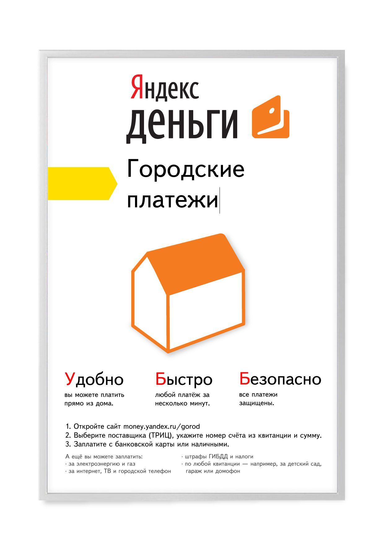 Реклама Яндекс.Денег для оплаты ЖКХ - дизайнер a_slowik