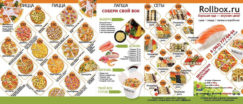 Буклет доставки еды на дом  - дизайнер ms-katrin07