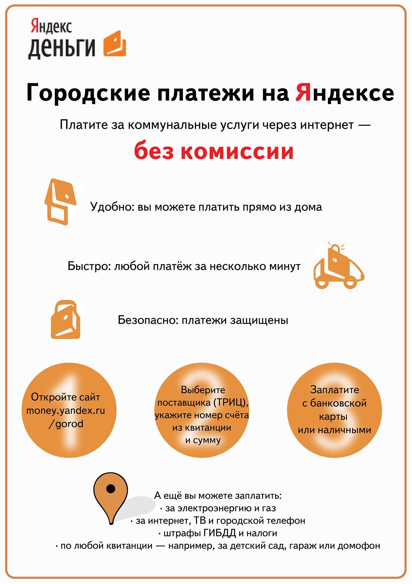 Реклама Яндекс.Денег для оплаты ЖКХ - дизайнер bess13