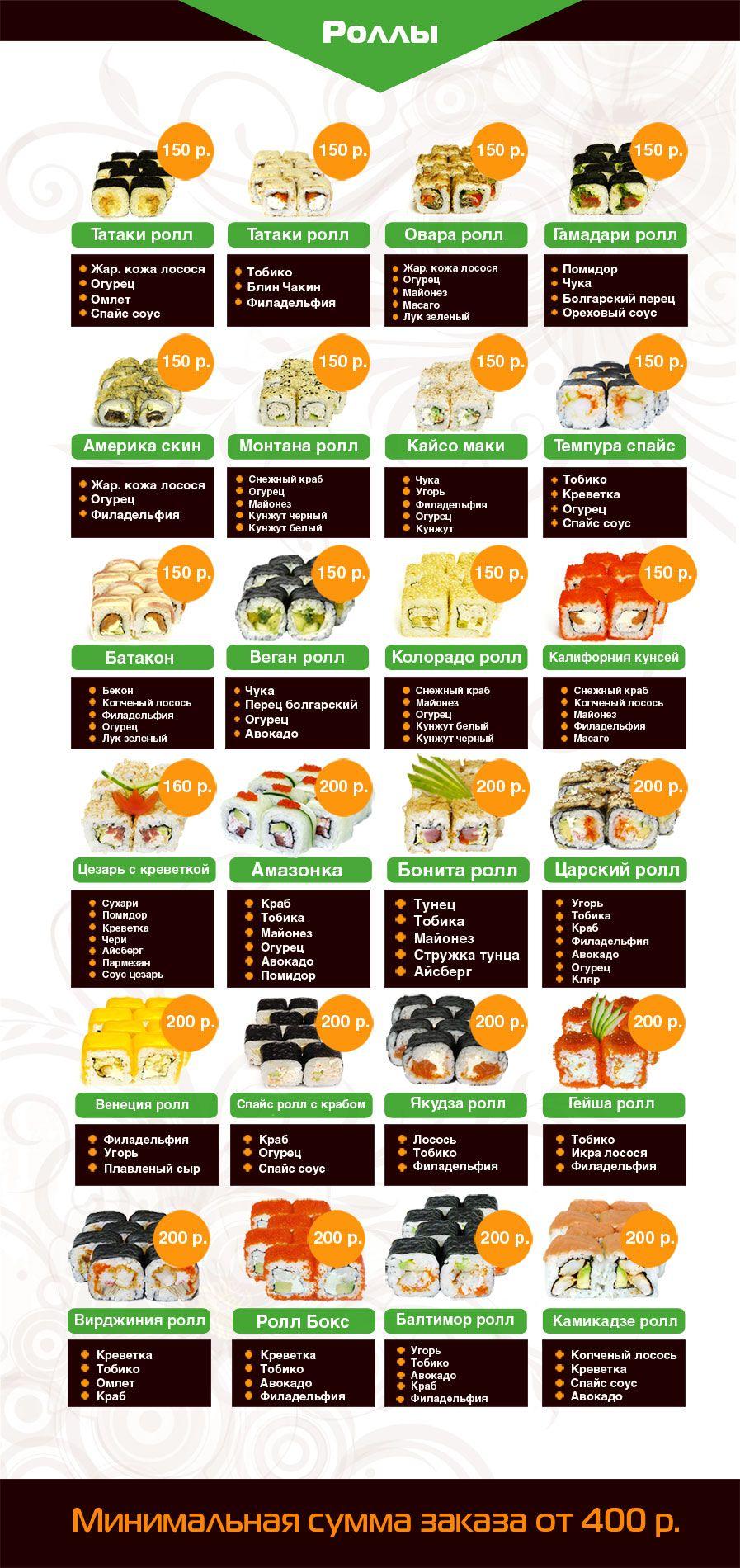 Буклет доставки еды на дом  - дизайнер juli