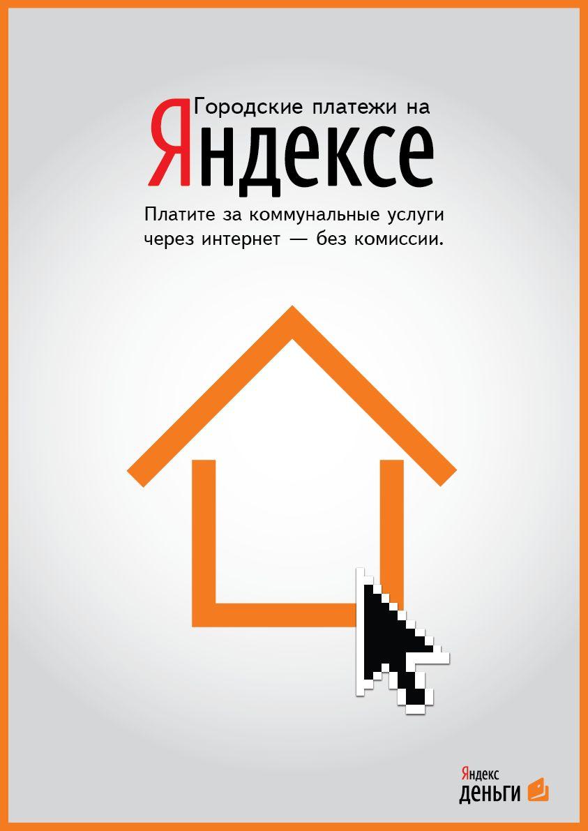 Реклама Яндекс.Денег для оплаты ЖКХ - дизайнер mischa3