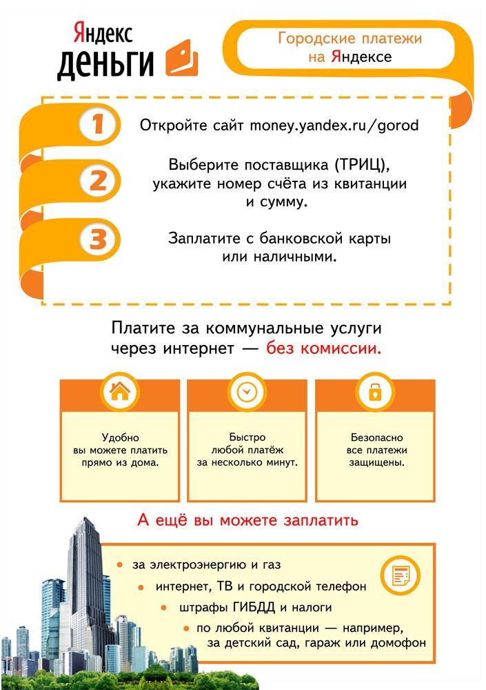Реклама Яндекс.Денег для оплаты ЖКХ - дизайнер Upright
