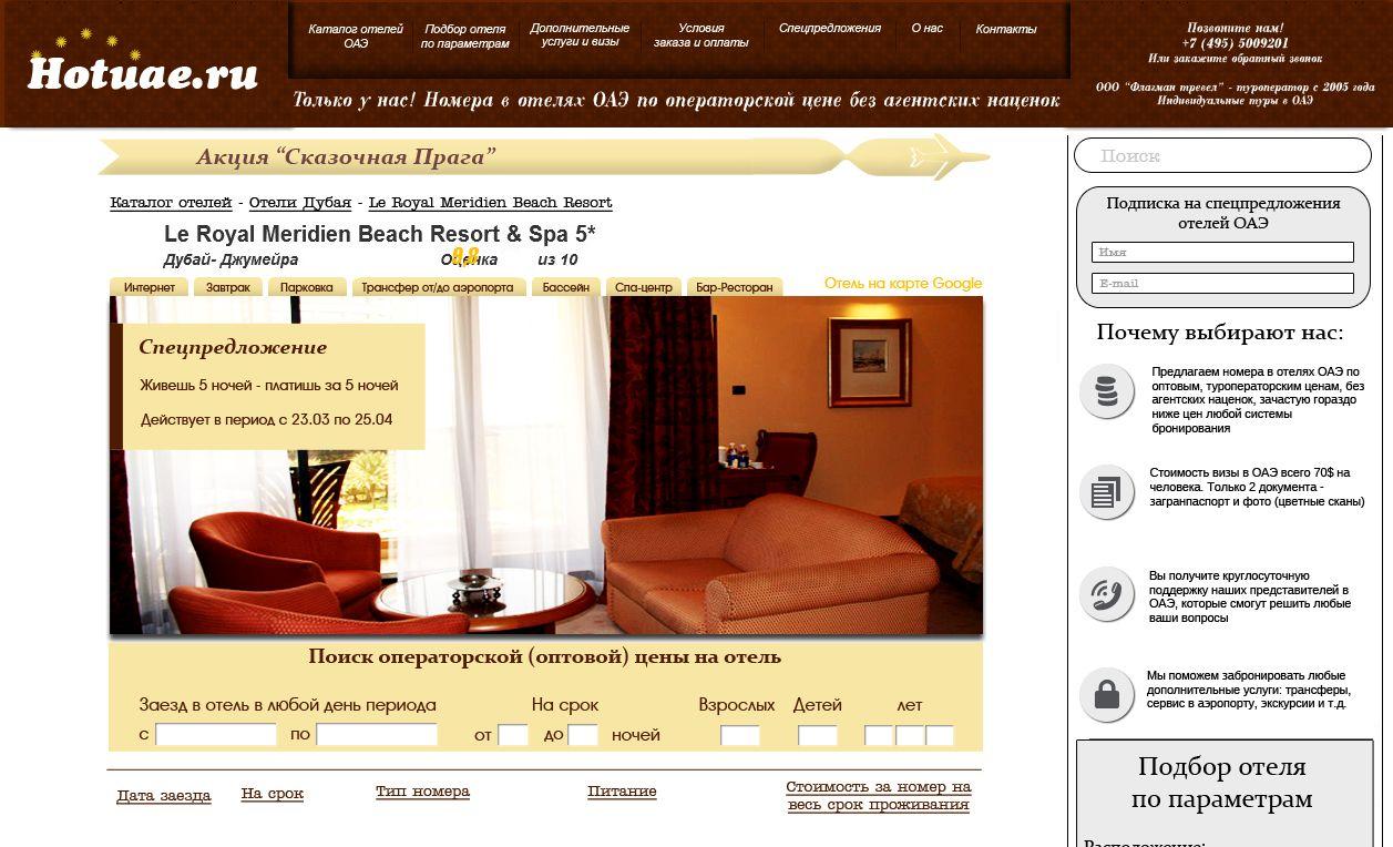 Страница сайта по продаже проживания в отеле - дизайнер simpana