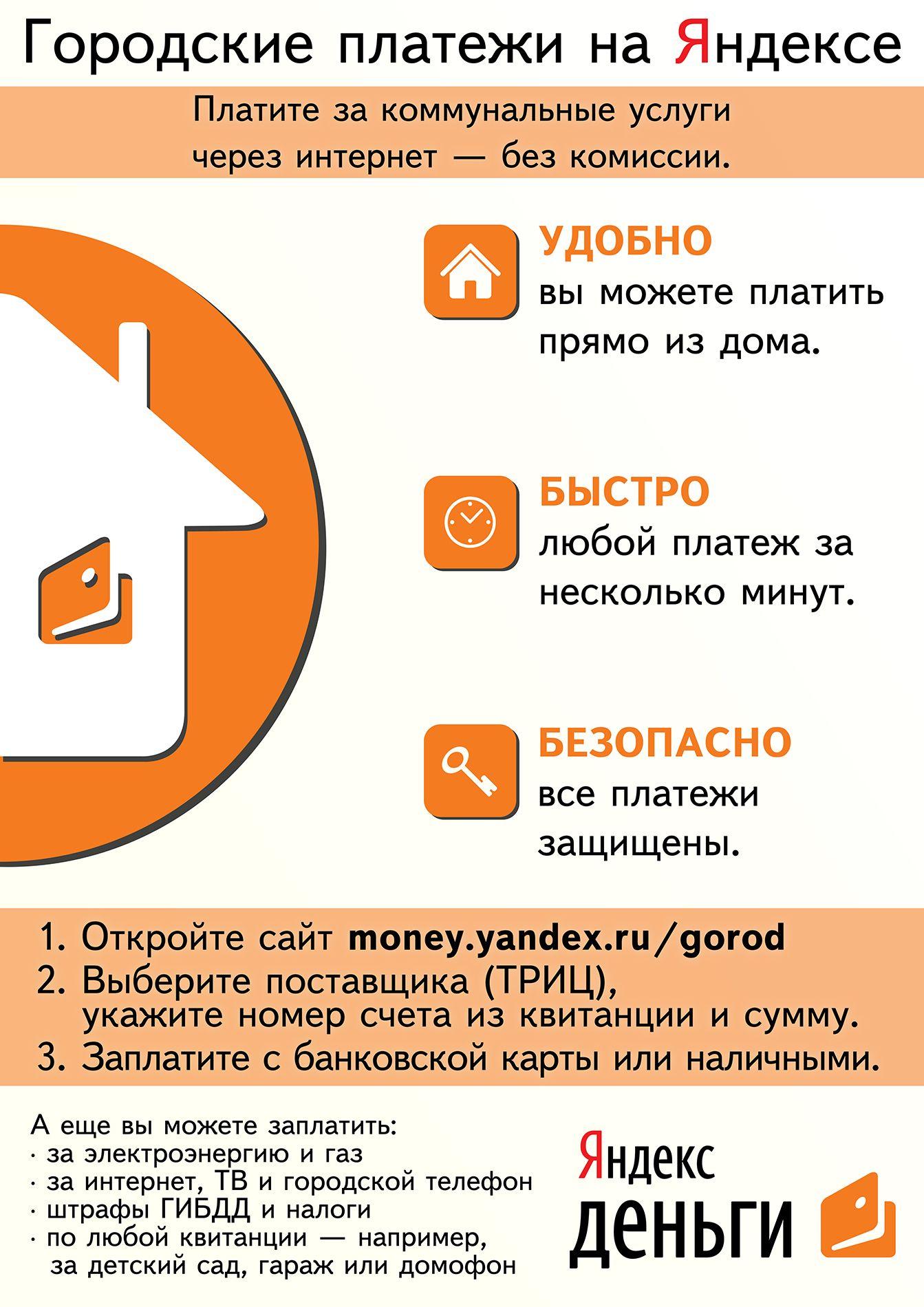 Реклама Яндекс.Денег для оплаты ЖКХ - дизайнер VEO_b