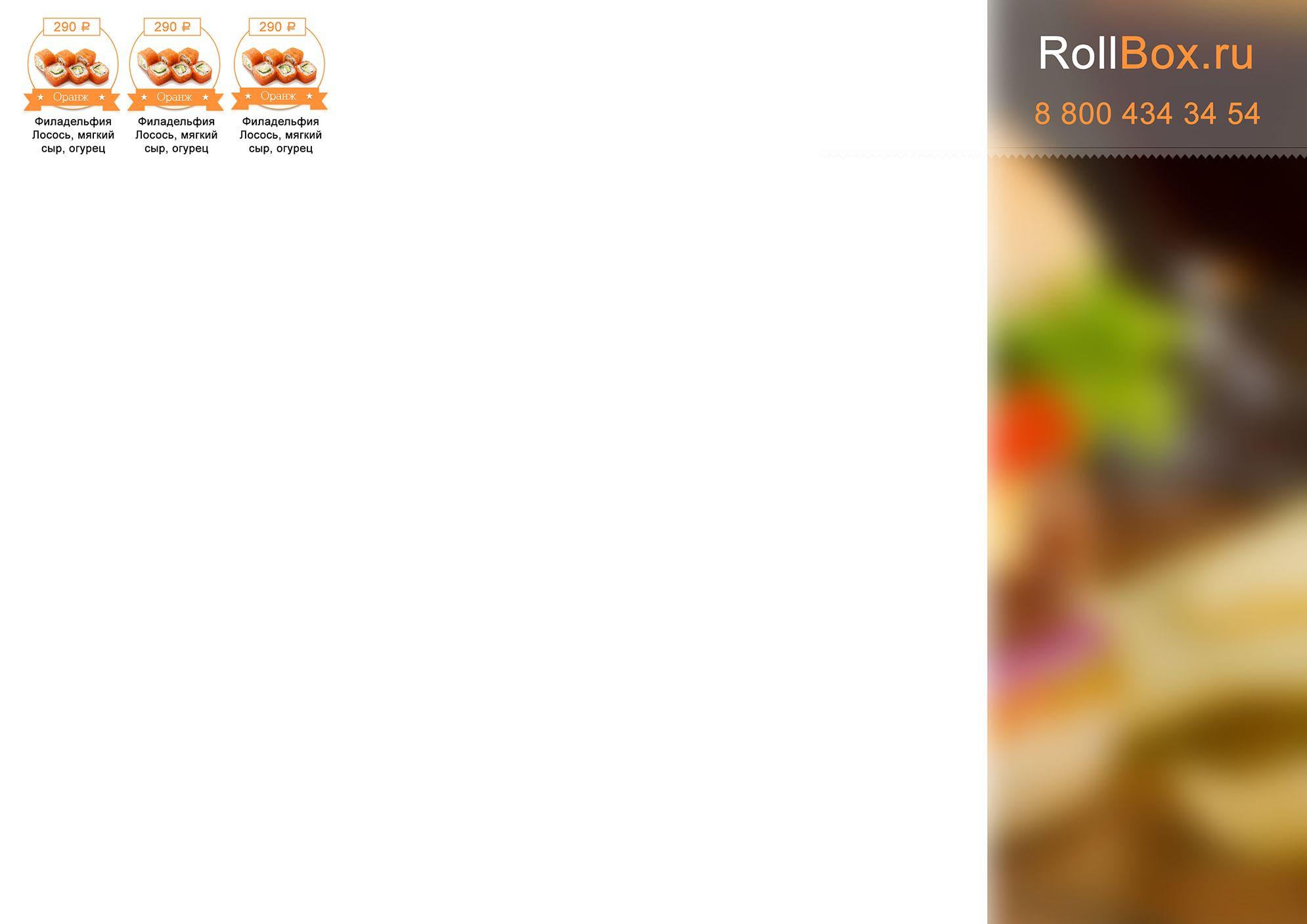 Буклет доставки еды на дом  - дизайнер artemsummer