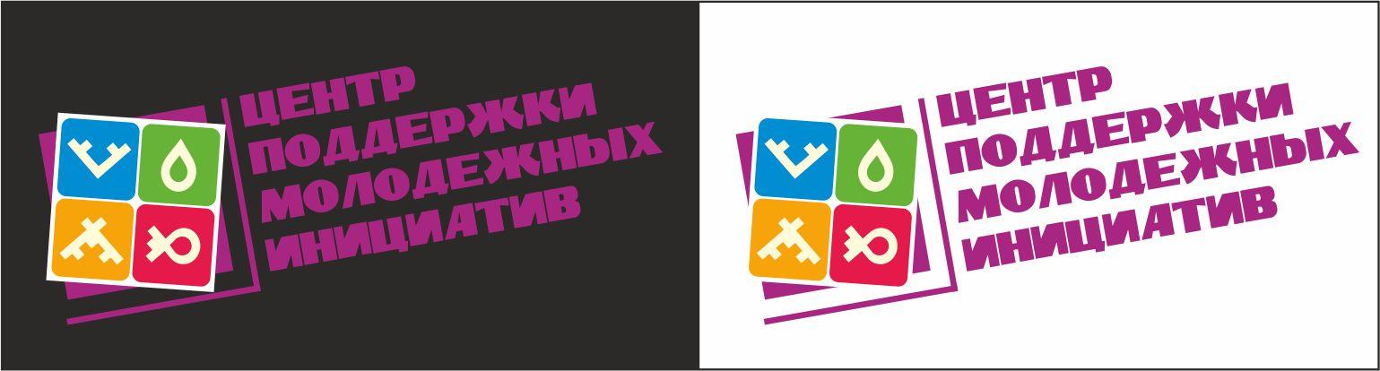 Логотип для Центра поддержки молодежных инициатив - дизайнер Mini_kleopatra