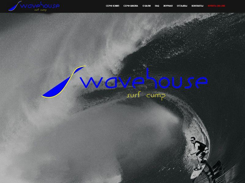 Редизайн логотипа для серф-кэмпа на Бали - дизайнер efo7