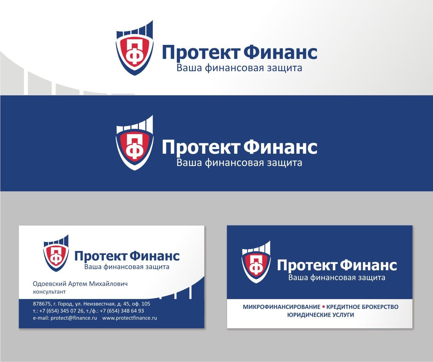 Фирм.стиль для ООО МФО «Протект Финанс» - дизайнер ideograph