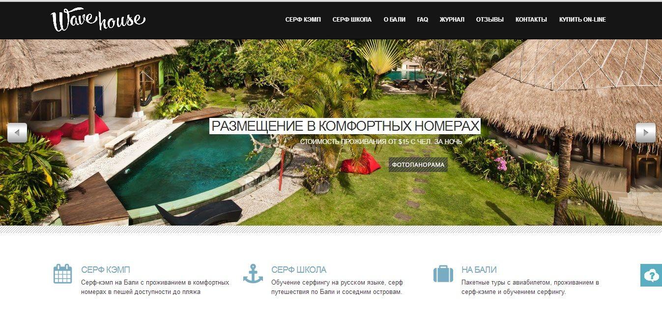 Редизайн логотипа для серф-кэмпа на Бали - дизайнер Pulkov